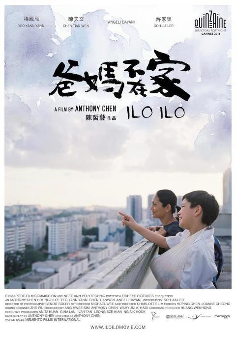 Ilo Ilo - Film (2013)