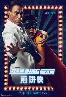 Jian Bing Man - Film (2015)