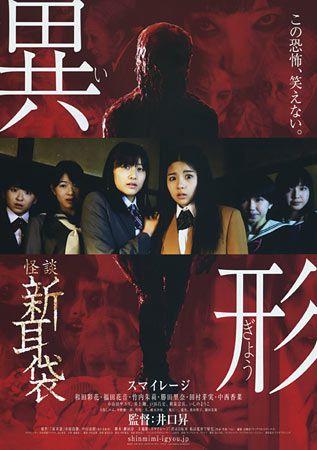 Kaidan Shin Mimibukuro - Igyô - Film (2012)