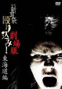 Kaidan Shin mimibukuro nagurikomi! - tôkaidô hen - Film (2012)