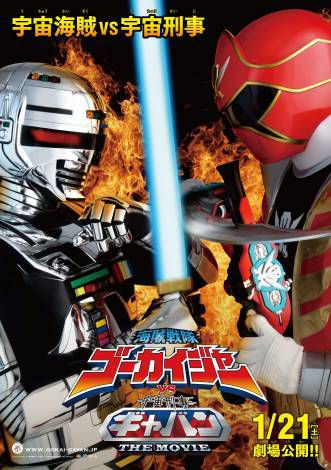 Kaizoku Sentai Gokaiger vs Space Sheriff Gavan : The Movie - Film (2012)