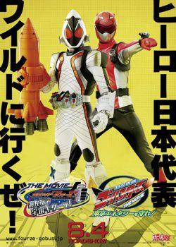Kamen Rider Fourze / Tokumei Sentai Go-Busters : The Movie - Film (2012)