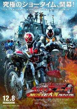 Kamen Rider × Kamen Rider Wizard & Fourze Movie Taisen Ultimatum - Film (2012)