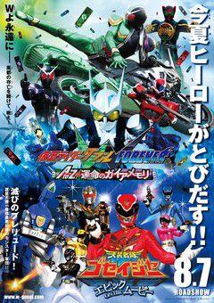 Kamen Rider W / Tensou Sentai Goseiger : The Movie - Film (2010)