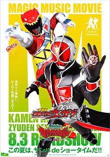 Kamen Rider Wizard / Zyuden Sentai Kyoryuger : The Movie - Film (2013)