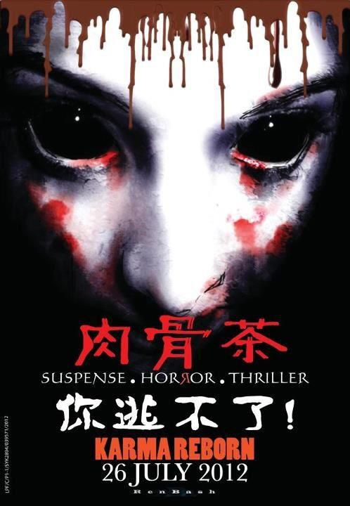 Karma Reborn - Film (2012)