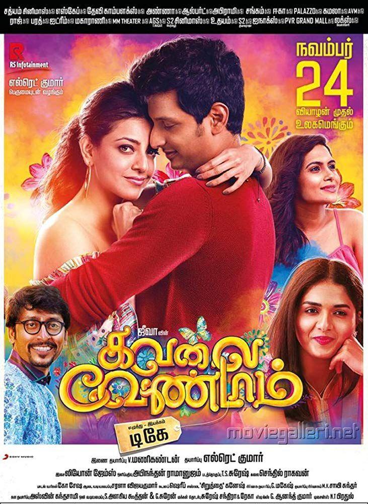 Kavalai Vendam - Film (2016)