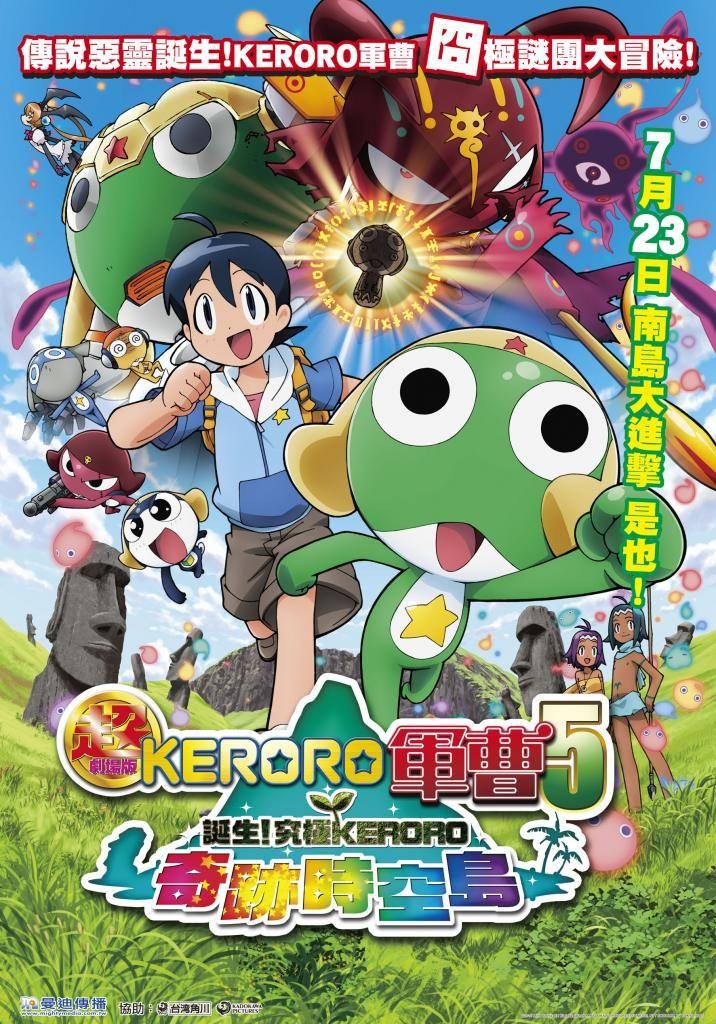Keroro Gunso the Super Movie 5: Creation! Ultimate Keroro, Wonder Space-Time Island - Long-métrage d'animation (2010)
