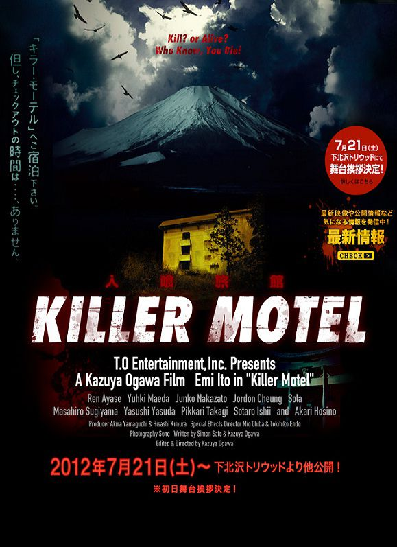 Killer Motel - Film (2012)