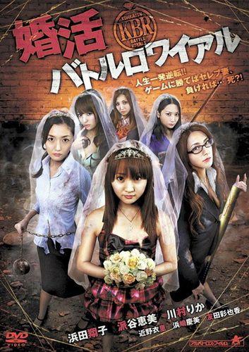 Konkatsu Battle Royale - Film (2011)