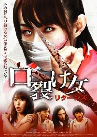 Kuchisake onna Returns - Film (2012)