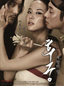 La Concubine - Film (2012)