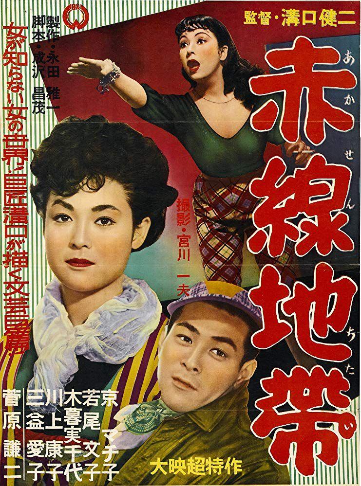 La Rue de la honte - Film (1956)