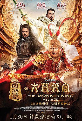 Le Roi singe - Film (2014)
