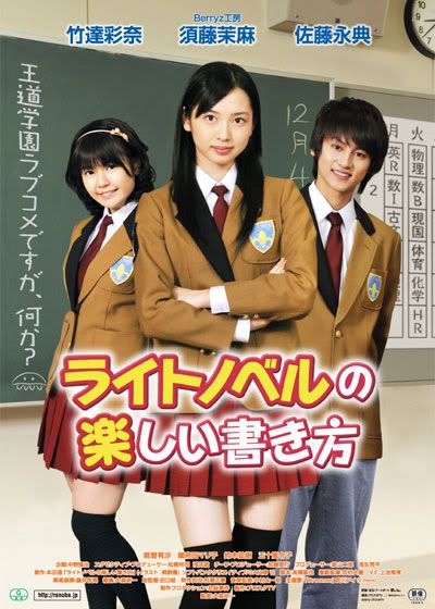 Light Novel no Tadashii Kakikata - Film (2010)