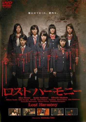Lost Harmony - Film (2011)