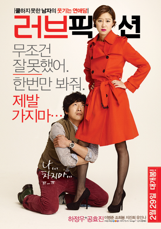 Love Fiction - Film (2012)