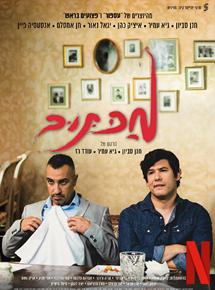 Maktub - Film (2018)