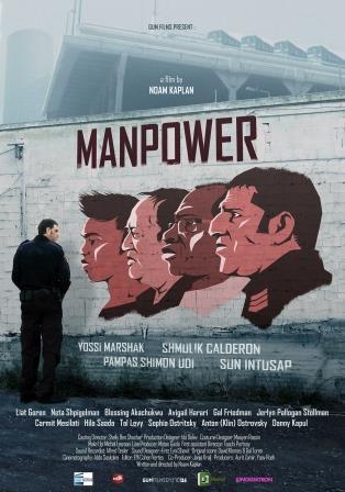 Manpower - Film (2014)