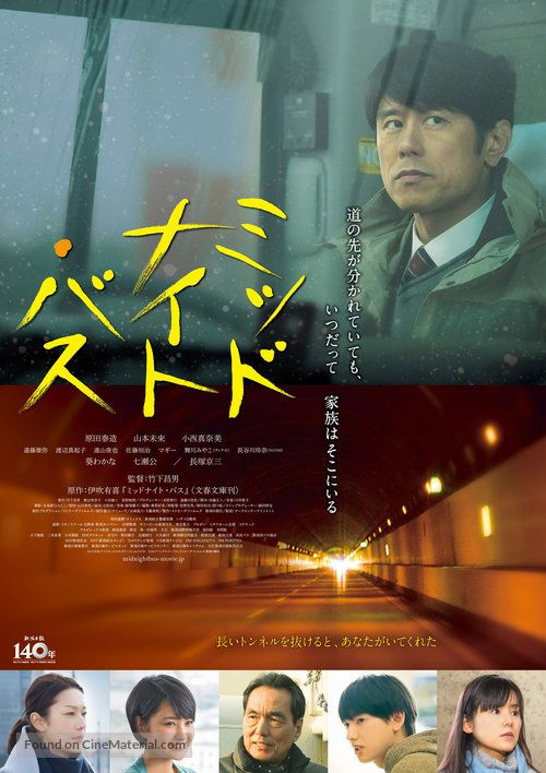 Midnight Bus - Film (2017)