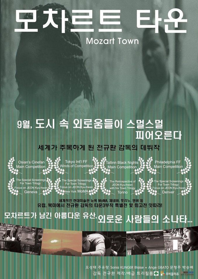 Mozart Town - Film (2008)