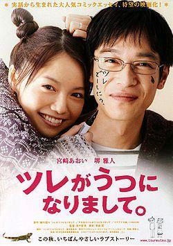 My S.O. Has Got Depression - Film (2011)