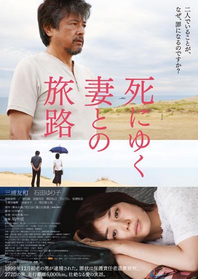 My Wife - Film (2011)
