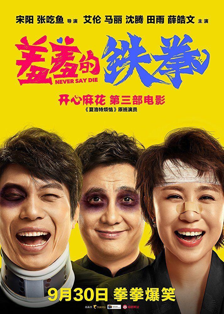 Never Say Die - Film (2017)