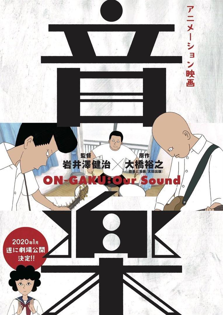 On-Gaku : Notre Rock ! - Long-métrage d'animation (2020)