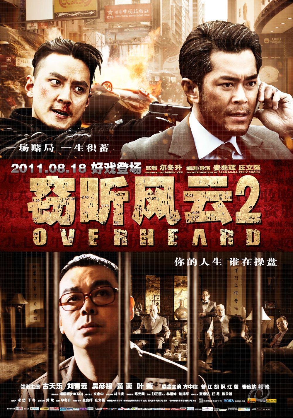 Overheard 2 - Film (2011)