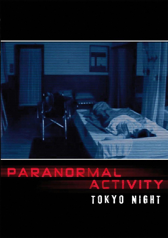 Paranormal Activity : Tokyo Night - Film (2010)