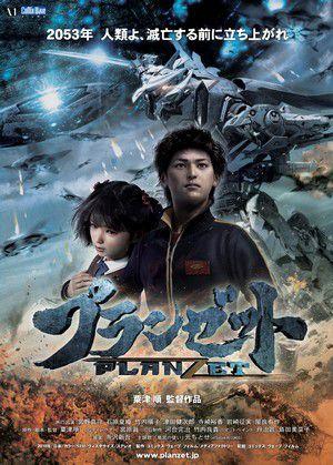 Planzet - Film (2010)