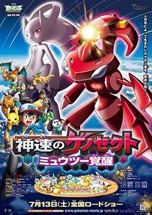 Pokémon 16 : Genesect et l'Éveil de la légende - Long-métrage d'animation (2013)