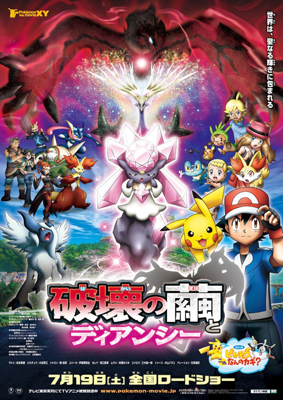 Pokémon 17 : Diancie et le Cocon de l'Annihilation - Long-métrage d'animation (2014)