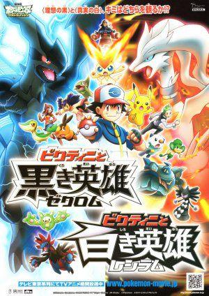 Pokémon : Best Wishes - Le Film - Long-métrage d'animation (2011)