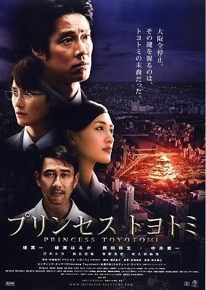 Princess Toyotomi - Film (2011)