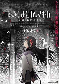 Puella Magi Madoka Magica the Movie Part III: Rebellion - Long-métrage d'animation (2013)