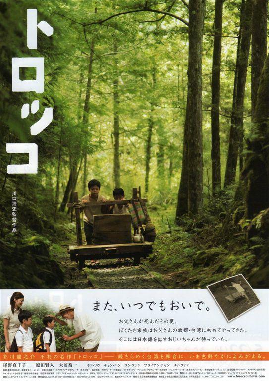 Rail Truck - Film (2010)