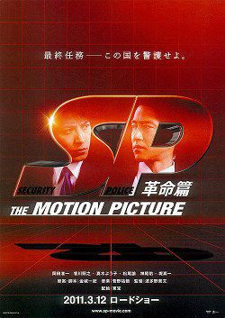 SP : The Motion Picture 2 - Film (2011)