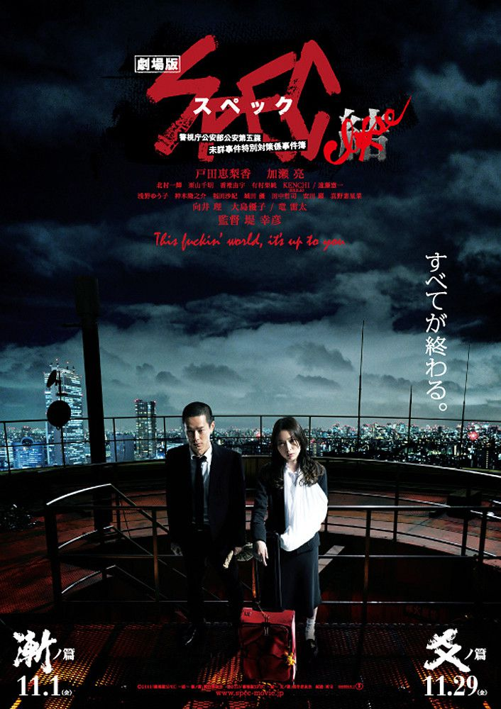 SPEC : Close ~ Crisscross Version - Film (2013)