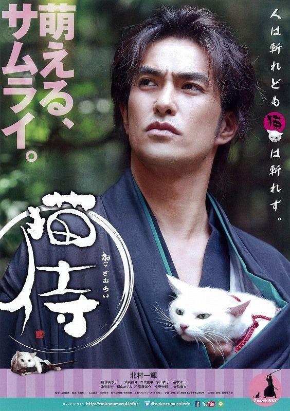 Samurai Cat - Film (2014)
