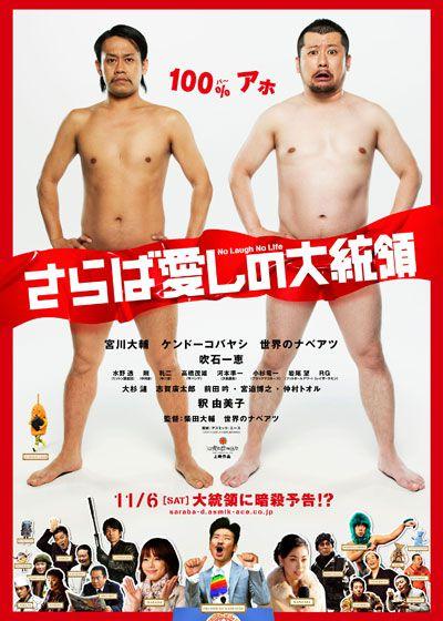Saraba Itoshi no Daitoryo - Film (2010)