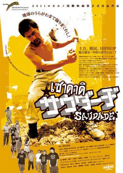 Saudade - Film (2012)