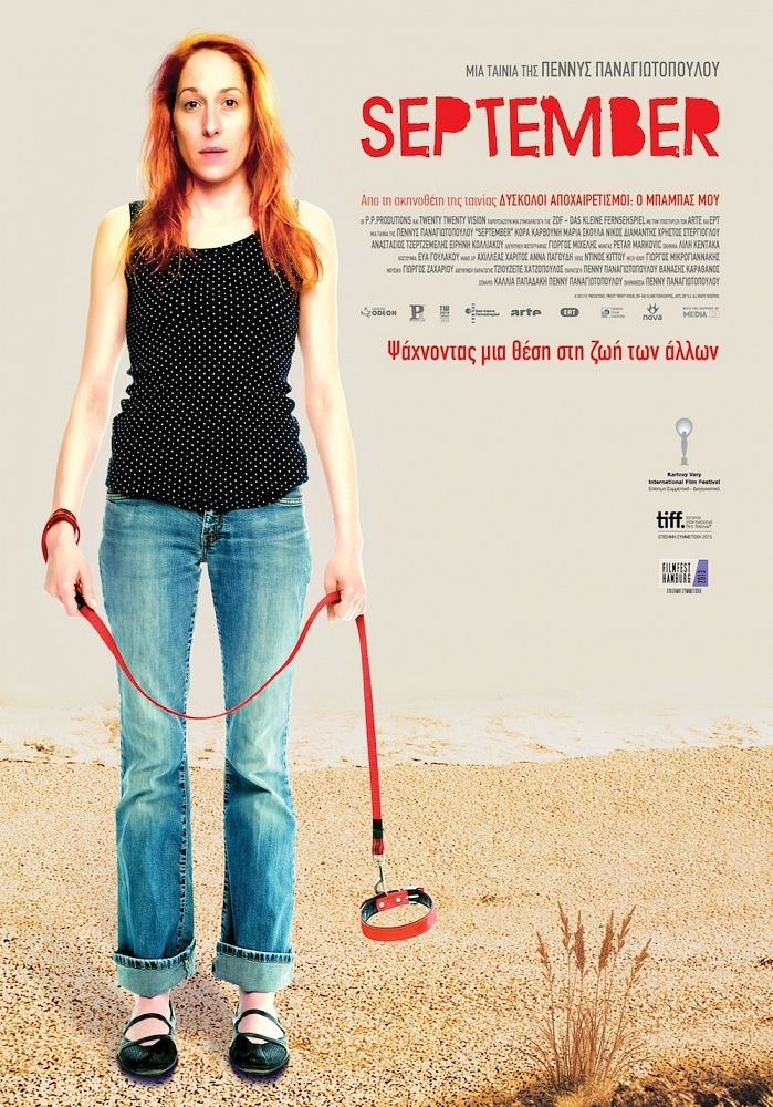 September, une femme seule - Film (2013)