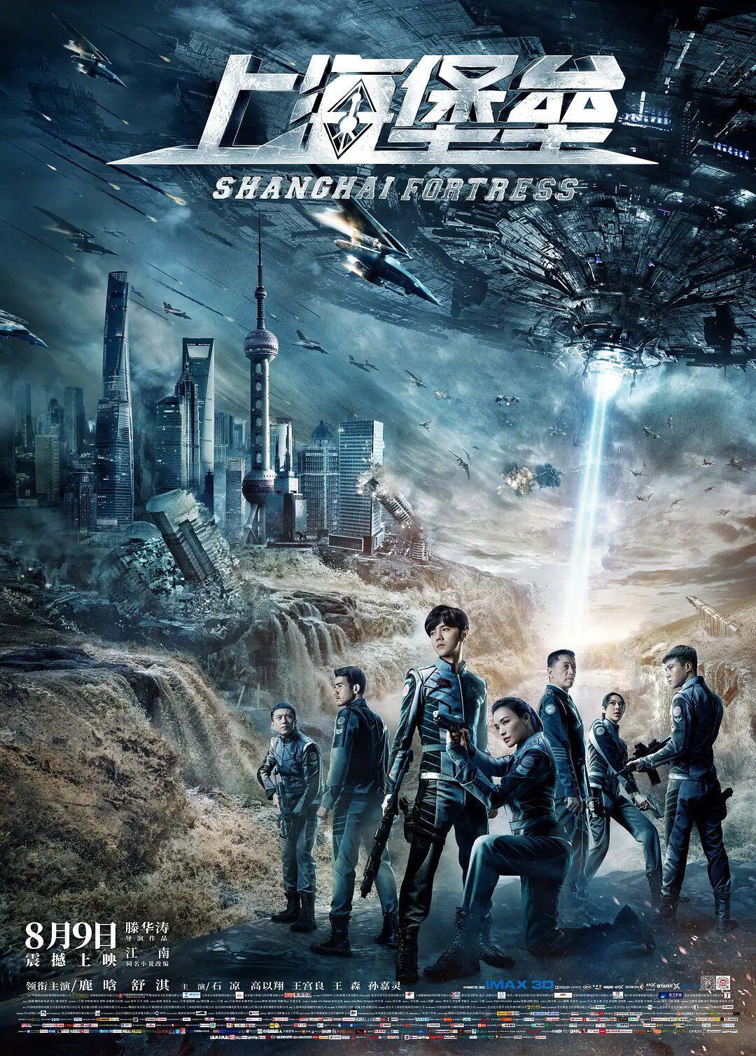 Shanghai Fortress - Film (2019)