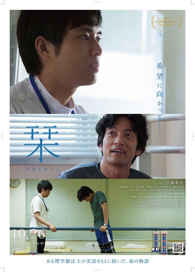 Shiori - Film (2018)