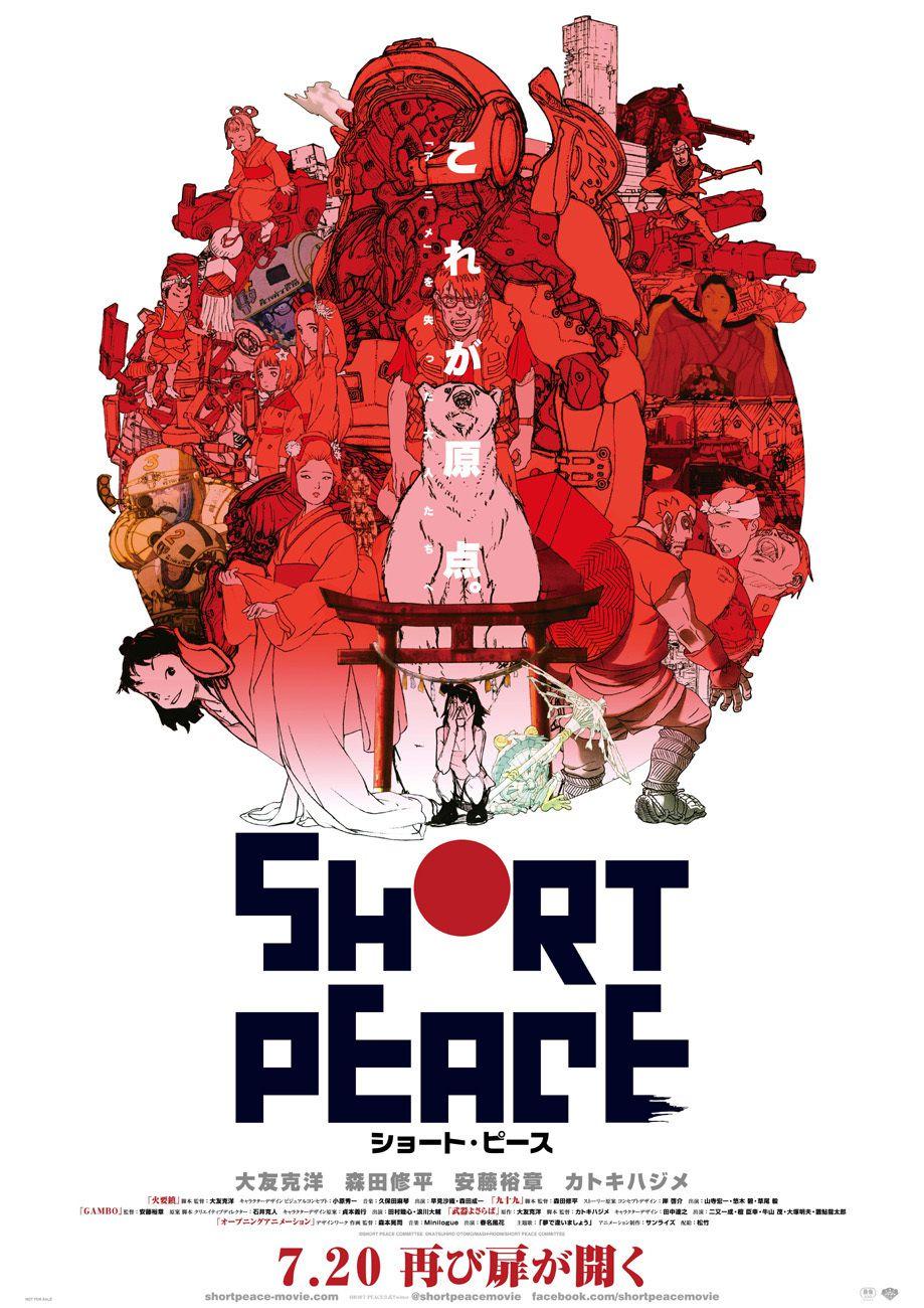 Short Peace - Long-métrage d'animation (2013)