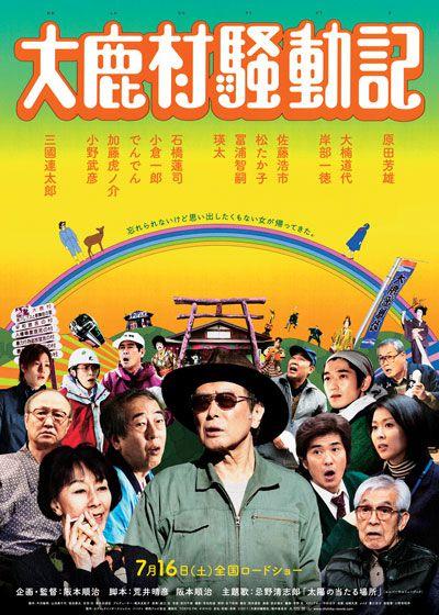 Someday - Film (2011)