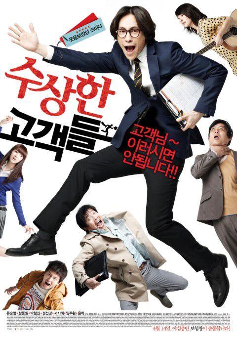 Suicide Forecast - Film (2011)