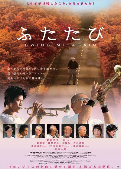 Swing me Again - Film (2010)